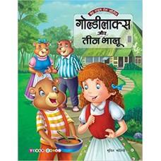 Goldilocks aur teen Bhalu