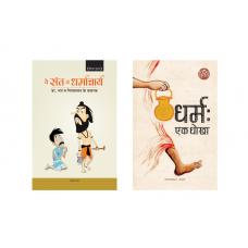 Ye Sant va Dharmacharya and other one Indology Book