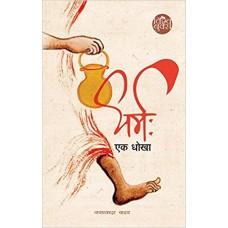 Dharam: Ek Dhoka