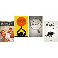 Mulya Badlo and other Three Indology Books