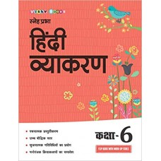 Sneh Prabha Hindi Vyakaran-6