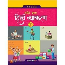 Sneh Prabha Hindi Vyakaran-7
