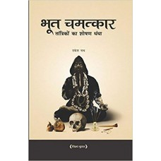 Bhoot Chamatkar:Tantriko Ka Shoshan Dhanda