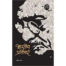 Bhartiya Pratibhayein