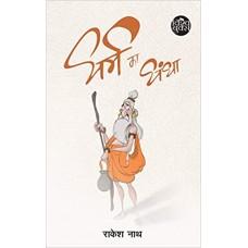 Dharam Ka Dhandha
