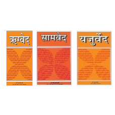 Rigved, Samved and Yajurved (3 Ved Book Set)