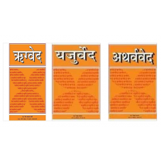 Rigved, Yajurved and Atharved (3 Ved Book Set)