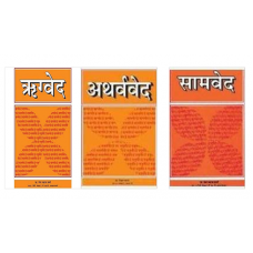 Rigved, Atharved and Samved (3 Ved Book Set)