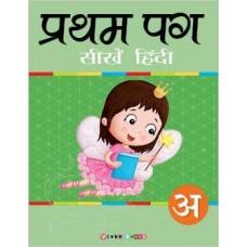 Pratham Pag A (Seekhen Hindi)