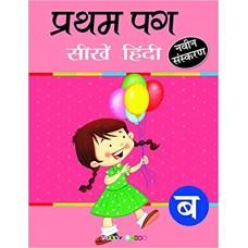 Pratham Pag B (Seekhen Hindi)