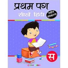 Pratham Pag C (Seekhen Hindi)