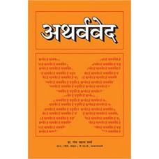 Atharvved(Sanskrit rahit)