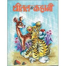 Cheetal ki Kahani
