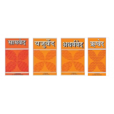 Samved, Yajurved, Atharved and Rigved (4 Ved Book Set