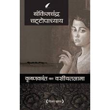 Krishan Kant Ka Vasiyatnama
