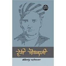Devi Chodhrani