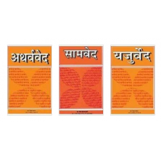 Atharved, Samved and Yajurved (3 Ved Book Set)