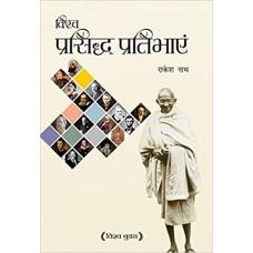 Vishv Prasidh Pratibhayein