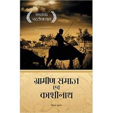 Gramin Samaj Evam Kashinath