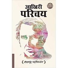 Aakhiri Parichay
