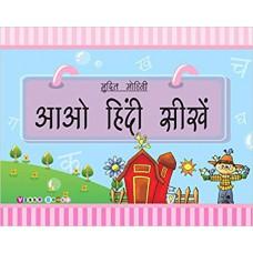 Aao Hindi Seekhe