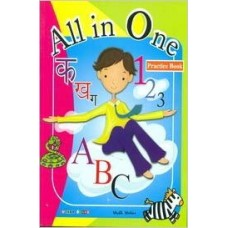 All in One (Practice Book)