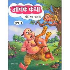 Jaatak Katha Bete Ka Kartavya Part - 5